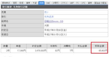 山田1月13日.png