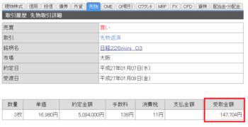山田1月9日.png